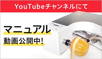 YouTubeチャンネルにて マニュアル動画公開中!
