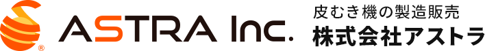 ASTRA Inc. 皮むき機の製造販売 株式会社アストラ